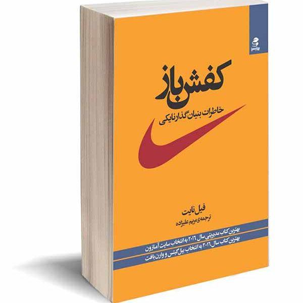 کتاب کفش باز