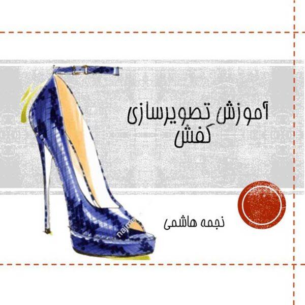 تصویرسازی کفش