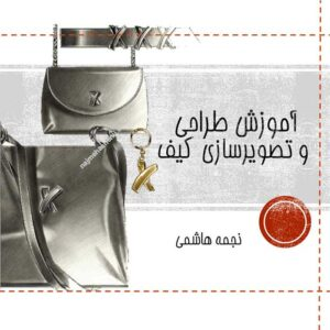 طراحی کیف