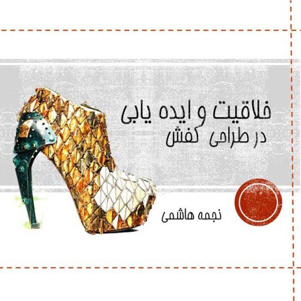 خلاقیت و ایده یابی در طراحی کفش