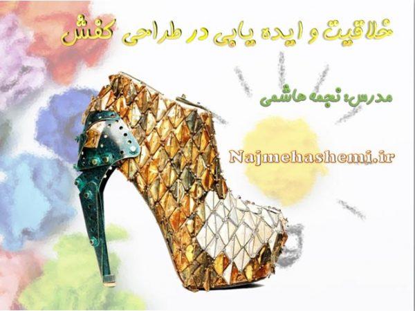 ایده یابی و خلاقیت در طراحی کفش