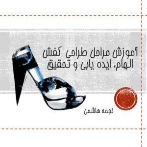 ایده یابی در طراحی کفش