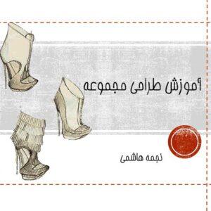 طراحی مجموعه کفش