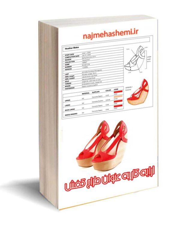 آموزش طراحی کفش
