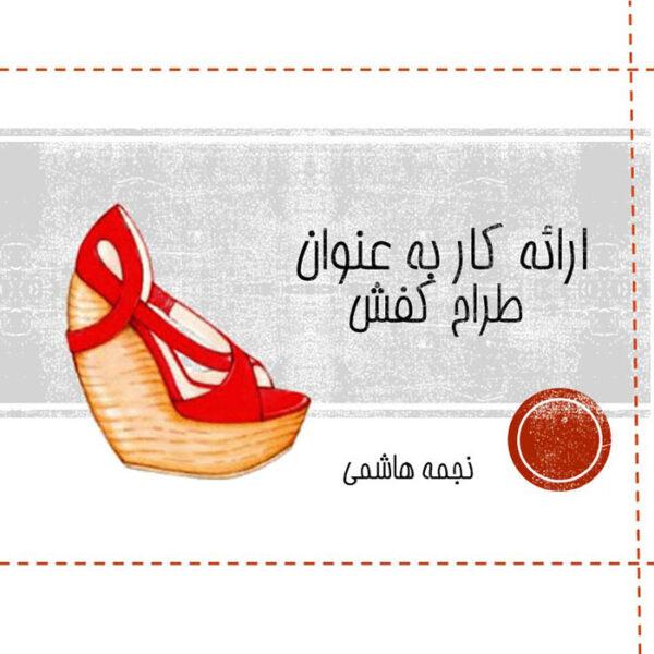 طراح کفش