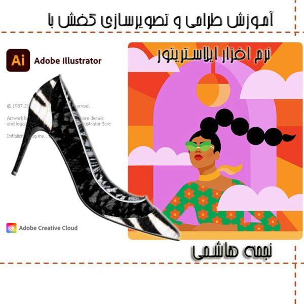 دوره آموزش طراحی کفش