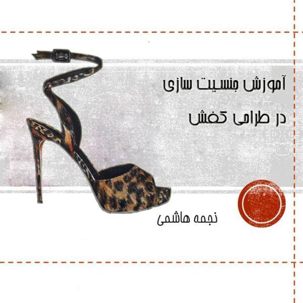 جنسیت سازی پلنگی در طراحی کفش