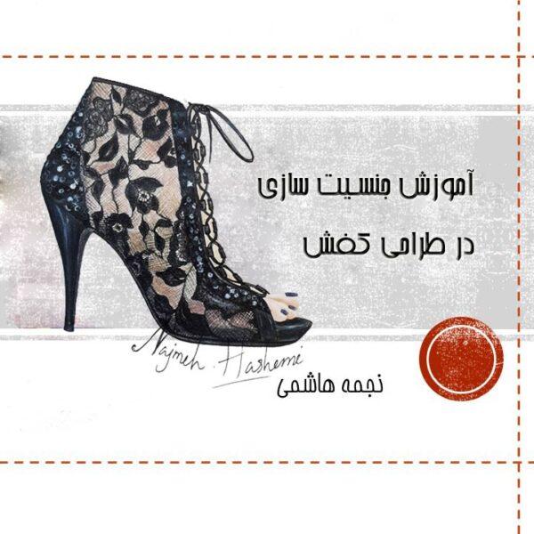 جنسیت سازی گیپور در طراحی کفش