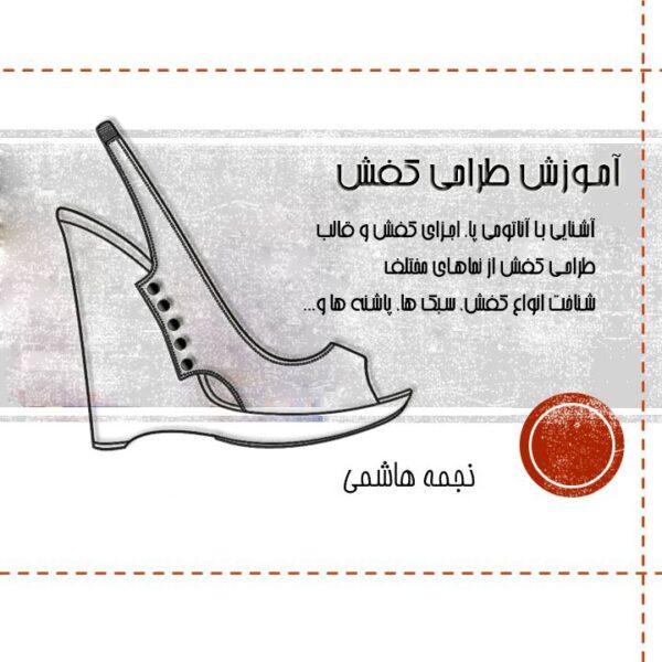 دوره ویدیویی آموزش طراحی کفش